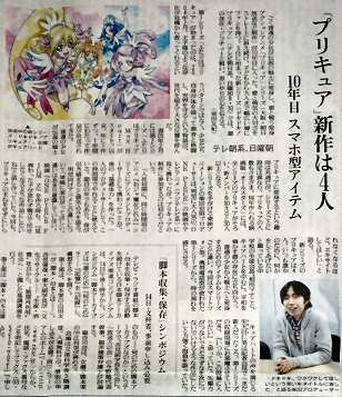 ドキプリ新聞記事 001