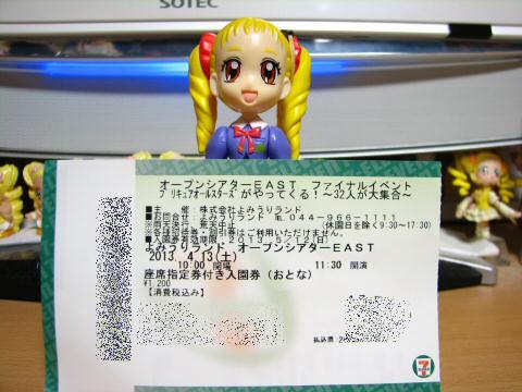 プリキュアオールスターズショーよみうりランド2013 001