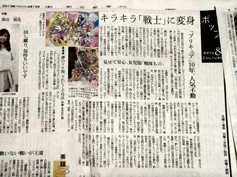 朝日新聞20130413