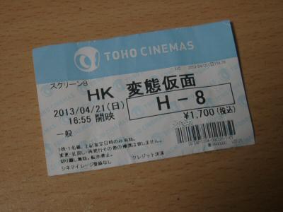 変態仮面 001