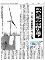 131219 福井新聞 あわら風力羽根些先落下00