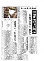 131220 福井新聞 26面 あわら・風力発電事故 01