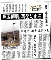 131221 福井新聞 2面 原因解明、再発防止を01