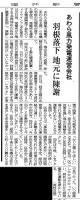 131221 福井新聞 26面 羽根落下 地元に陳謝02