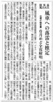 131227 福井新聞 26面 国見岳 風車への落雷と推定 00