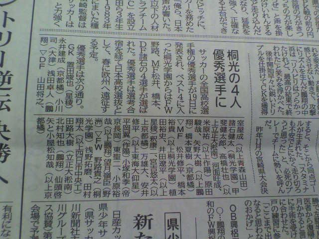 130120 神奈川新聞
