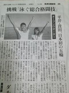 OWS代表選手記事(朝日)_R