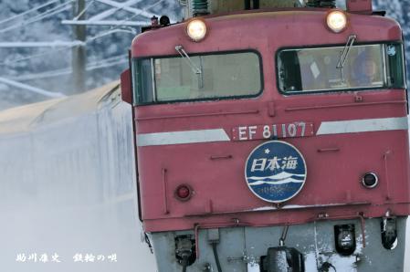 奥羽本線 大鰐温泉-石川 (01)