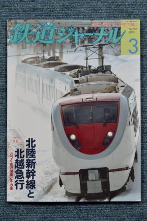 鉄道ジャーナル3月号