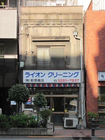 萩原商会②
