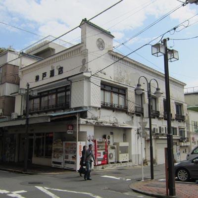 神戸酒店①