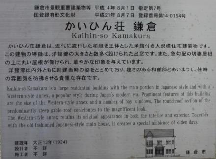 かいひん荘鎌倉⑤