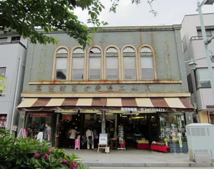 湯浅商店①