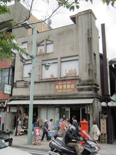 邦栄堂書店①