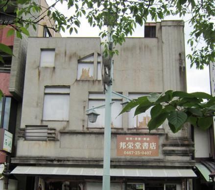 邦栄堂書店②