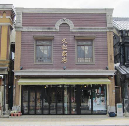 十七屋履物店・久松商店・福島屋佐藤店⑤