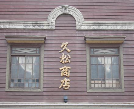 十七屋履物店・久松商店・福島屋佐藤店⑥