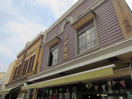 十七屋履物店・久松商店・福島屋佐藤店⑧