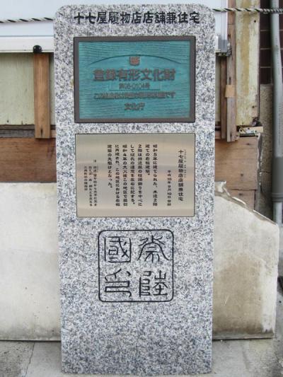 十七屋履物店・久松商店・福島屋佐藤店⑪