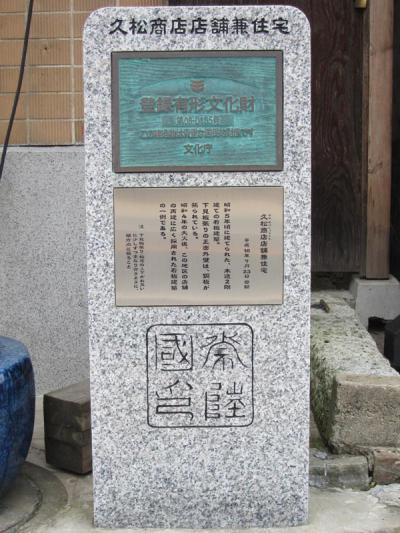 十七屋履物店・久松商店・福島屋佐藤店⑫
