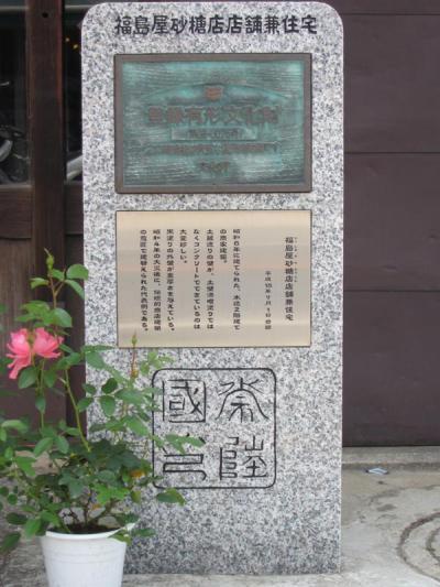 十七屋履物店・久松商店・福島屋佐藤店⑬