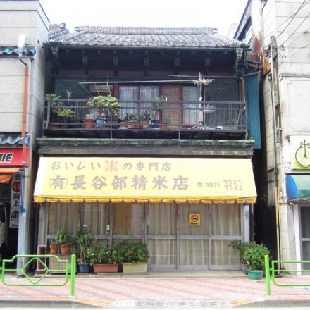 長谷部精米店②