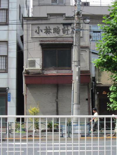 太平3丁目小林時計店①