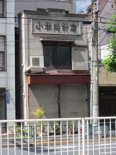 太平3丁目小林時計店②