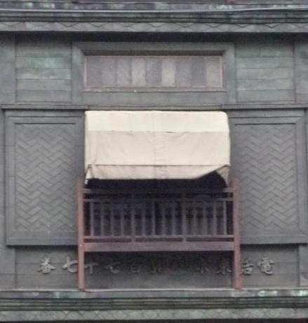 築地1丁目宮川食鳥鶏卵②