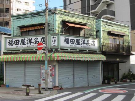 福田屋洋品店①