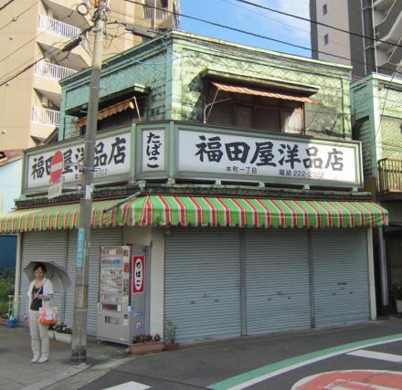 福田屋洋品店②