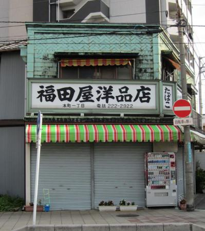 福田屋洋品店③