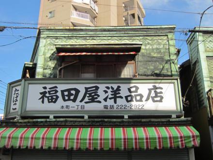 福田屋洋品店④