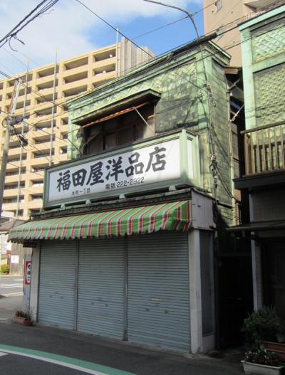 福田屋洋品店⑤