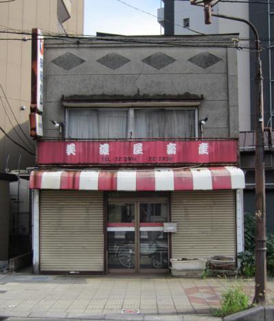 美濃屋商店②