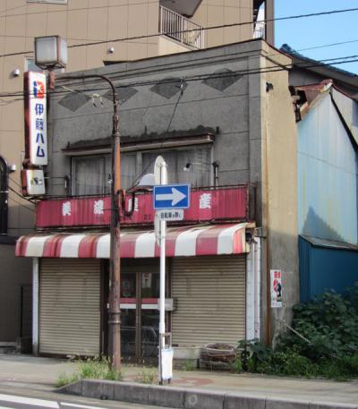 美濃屋商店③
