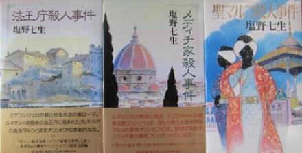 塩野さんの本-2