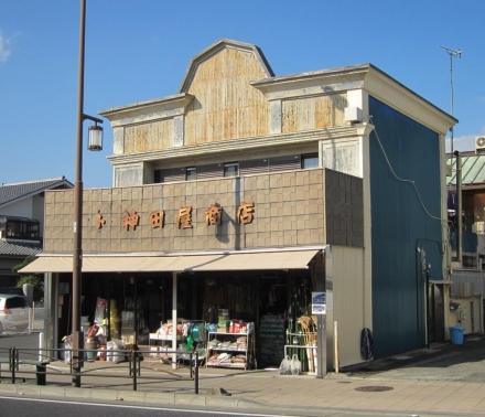 神田屋商店①