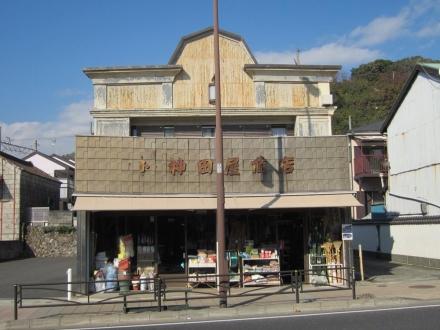 神田屋商店3