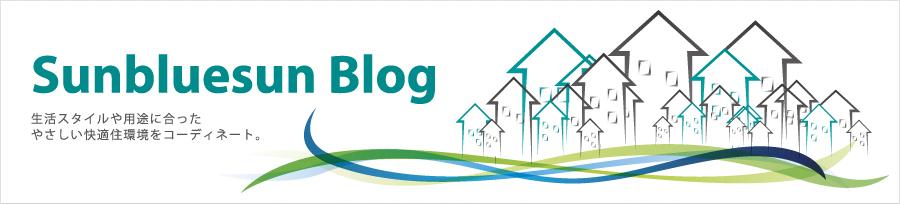 【サンブルーサンブログ】生活スタイルや用途に合ったやさしい快適住環境をコーディネート。