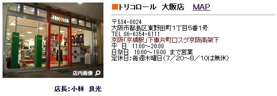 トリコロール大阪店