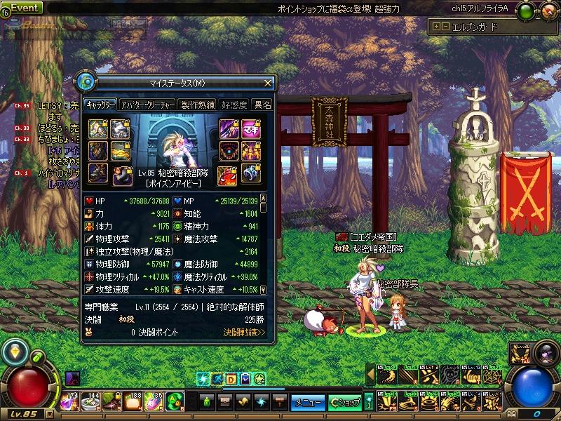 ScreenShot2014_0102_233237430.jpg
