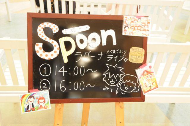 ラグーナ蒲郡Spoon 4