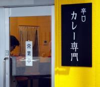 辛口カレー専門店