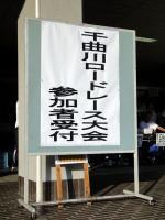 千曲川ロードレース1