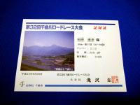 千曲川ロードレース3