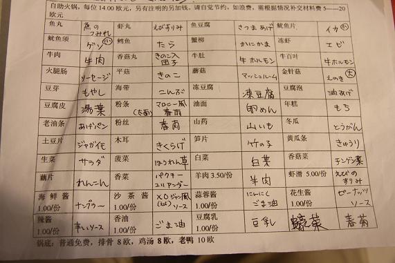 menu_20130113085535.jpg