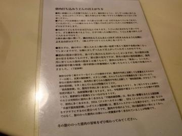 丸香メニュー3