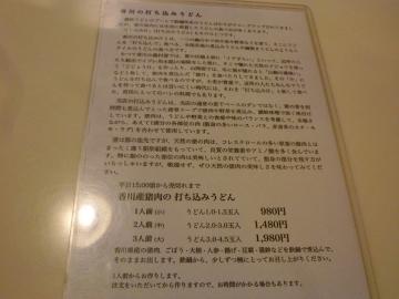 丸香メニュー4