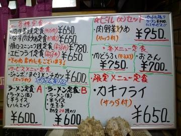 富士食堂中華そば5